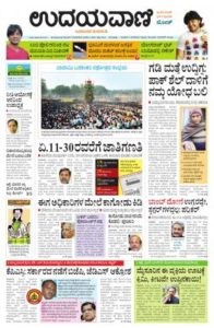 Udayavani-News-Paper-Today