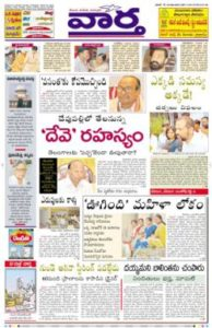 Vaartha epaper Today