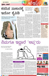 prajavani epaper today