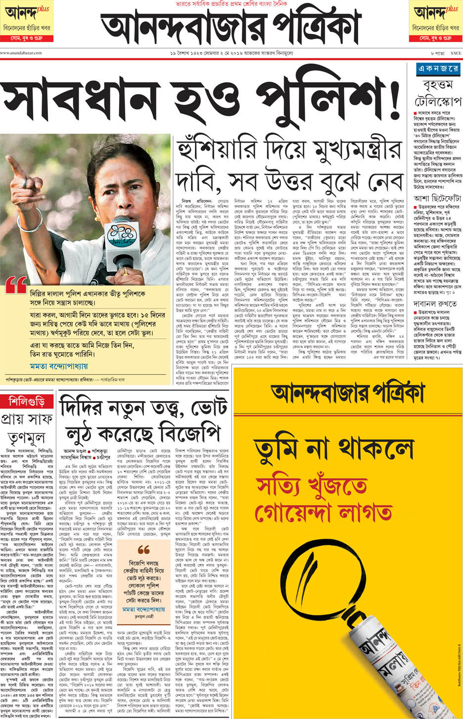 Bartaman Patrika Epaper Today – outsidesound download